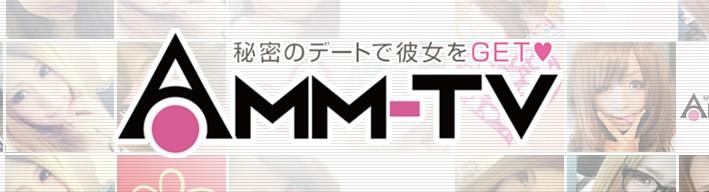 【セフレチャット】AMM-TV