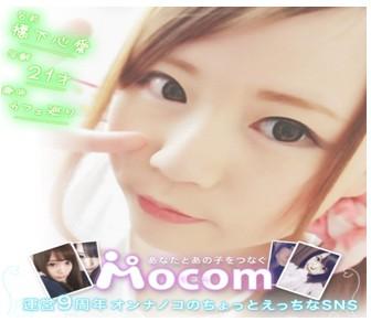 モコム(mocom)評価・評判