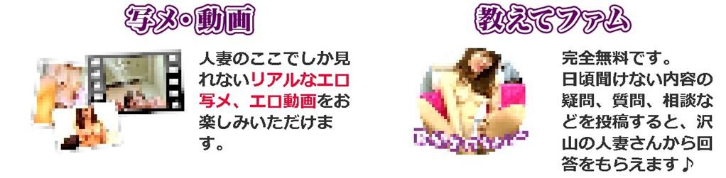 ライブチャットFAMU(ファム)評価・評判