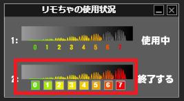 【DXLIVE】リモチャ使い方