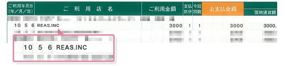 ライブチャットクレジットカード明細名