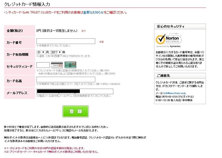 クレジットカード登録①