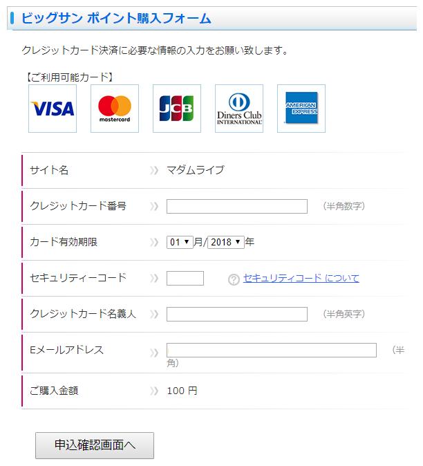 クレジットカード登録③