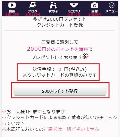 モコムクレジットカード登録2
