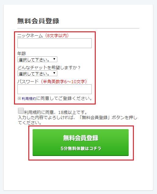 マダムライブ登録方法②