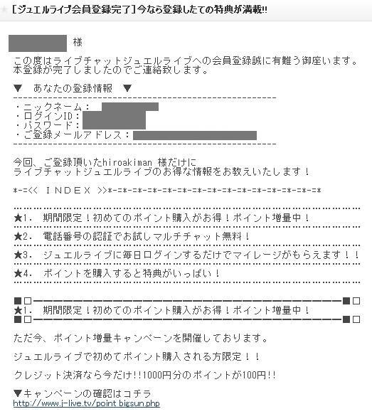 ジュエルライブ入会方法4