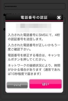モコム登録方法3