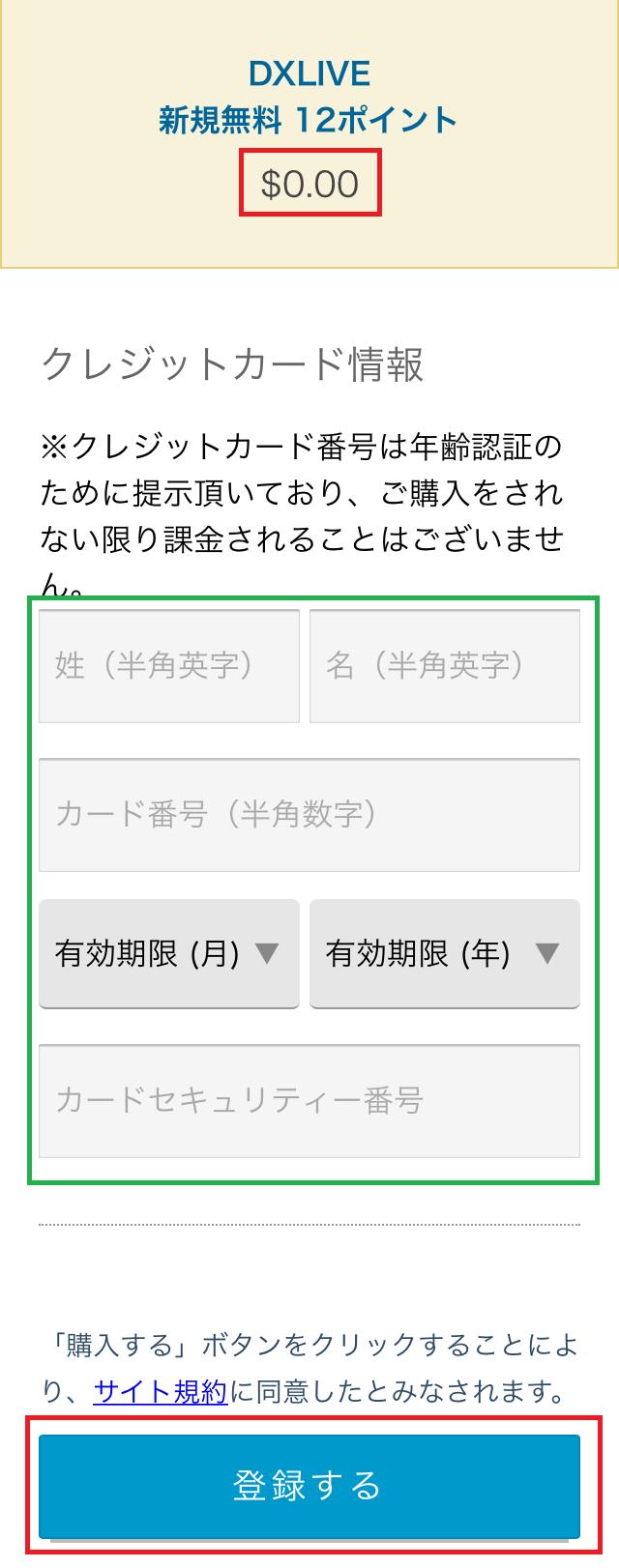 DXLIVE登録方法(スマホ)③