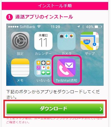 モコム通話アプリインストール方法②