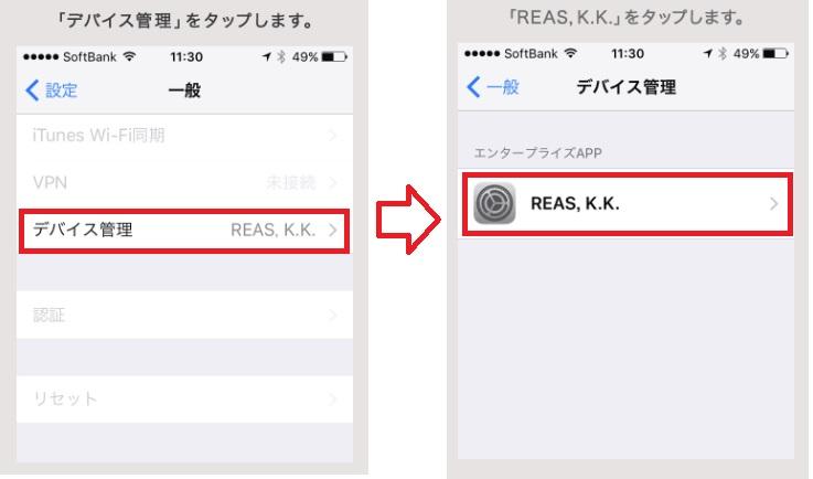 モコム通話アプリ設定方法