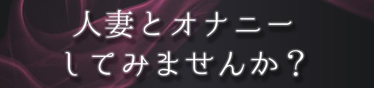熟女オナニーアプリenbi(艶美)